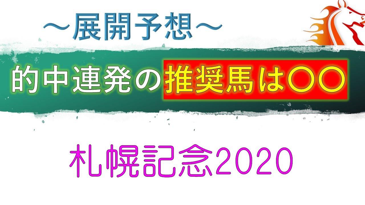 2020 札幌 記念