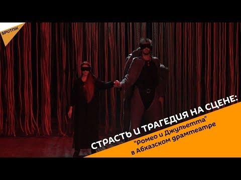 """Страсть и трагедия на сцене: """"Ромео и Джульетта"""" в Абхазском драмтеатре"""