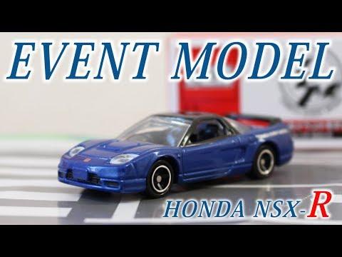 イベントモデル ホンダ NSX R #トミカ #TOMICA #トミカ博