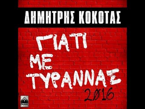 Dimitris Kokotas - Giati me tirannas (teaser 2016)