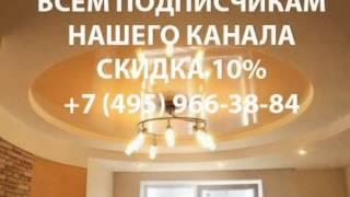 Стоимость квадратного метра натяжного потолка(, 2014-08-02T08:07:40.000Z)