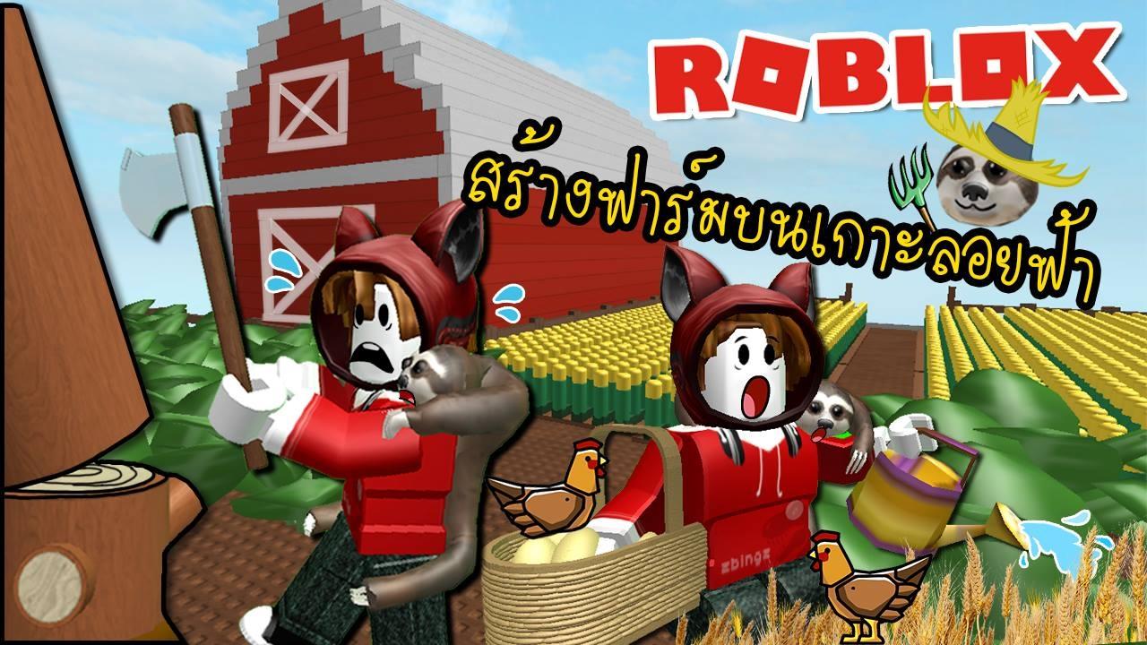 สล๊อตทำฟาร์มบนเกาะลอยฟ้าสุดอลังการ | Roblox [zbing z.]