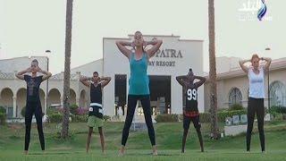 تمرينات رياضية لتقوية العضلات والحصول على جسم رشيق على «صباح البلد».. فيديو