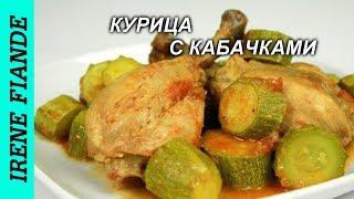 Тушеная курица. Курица с помидорами  и кабачками. Быстрый и простой рецепт