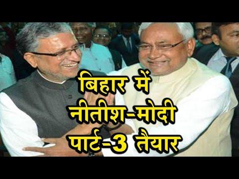 टूट गया Bihar 'महागठबंधन', जल्द Nitish Kumar फिर दिखेंगे Modi के साथ !!