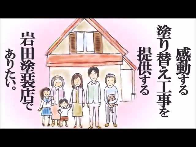 外壁塗装専門ー岩田塗装店