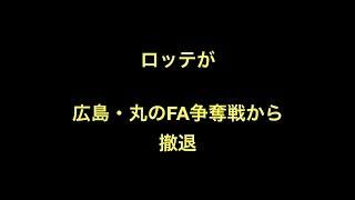 プロ野球 ロッテが広島・丸のFA争奪戦から 撤退 ロッテ、台湾の至宝・王...