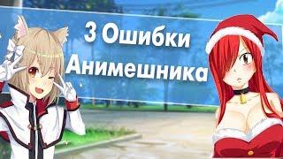 3 Ошибки анимешника новичка :)
