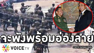 Overview-อ่องลายเลือดท่วมตัว รัฐบาลเมียนมาชี้คนหนุนน่ารังเกียจ ไทยผีเห็นผีไม่สนถกอาเซียนต้านอ่องลาย