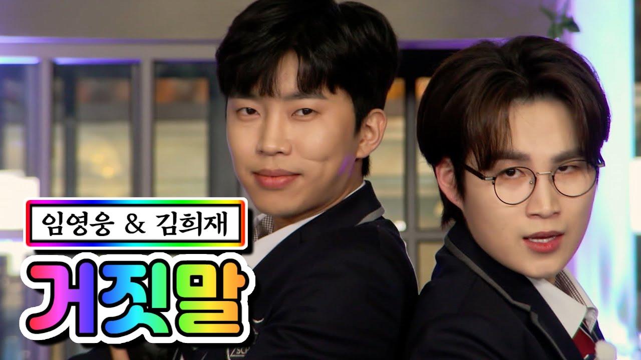 【클린버전】 임영웅 & 김희재 – 거짓말 💙뽕숭아학당 44화💙 TV CHOSUN 210324 방송
