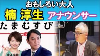 赤江珠緒のABC時代の大先輩・楠淳生登場 赤江珠緒 検索動画 16