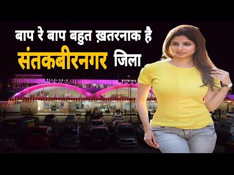Sant Kabir Nagar के इस वीडियो को एक बार जरूर देखे | facts About Khalilabad | knowledge World