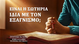 Ελληνικές ταινίες «Έχει αλλάξει το όνομα του Θεού;!» (4) - Είναι η σωτηρία ίδια με τον εξαγνισμό;
