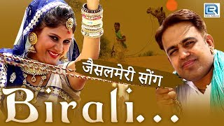 बिराली जैसलमेरी सॉंग Full Video Gajendra Ajmera New Rajasthani Song Rajasthani Folk Song