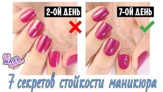 7 секретов стойкости маникюра, о которых ты могла не знать! | 7 secrets of long-lasting nails