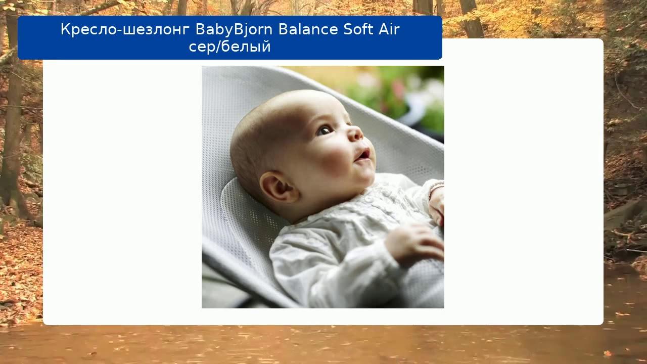 8f7309932bc Кресло-шезлонг BabyBjorn Balance Soft Air сер белый - YouTube