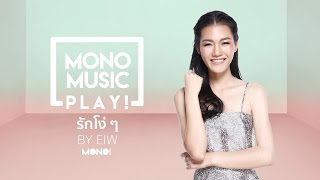 "[MONO MUSIC PLAY!] RADIO GARDEN - "" รักโง่ๆ "" Cover by EIW"