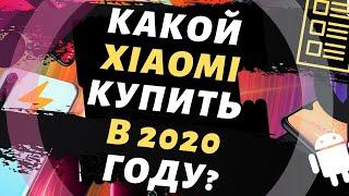 КАКОЙ СМАРТФОН XIAOMI КУПИТЬ В 2020 ГОДУ?От Бюджетника до Флагмана.