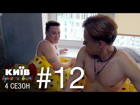 Киев днем и ночью - Серия 12 - Сезон 4