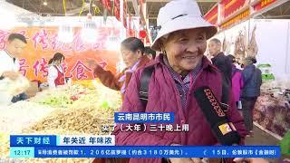 [天下财经]年关近 年味浓 云南:过年买杂糖 年货街中最甜的记忆| CCTV财经