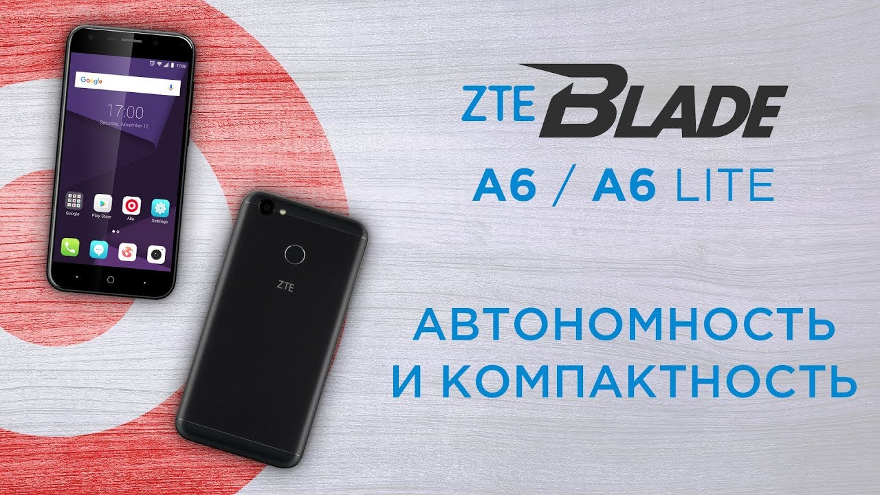 4c44dd79a4b14 Обзор ZTE A6 Lite и характеристики ZTE A6 Blade - сравнение смартфонов