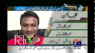 Shakib al Hasan Bangladesh confirmed for PSL T20 Cricket League​  His special Message for PSL T20