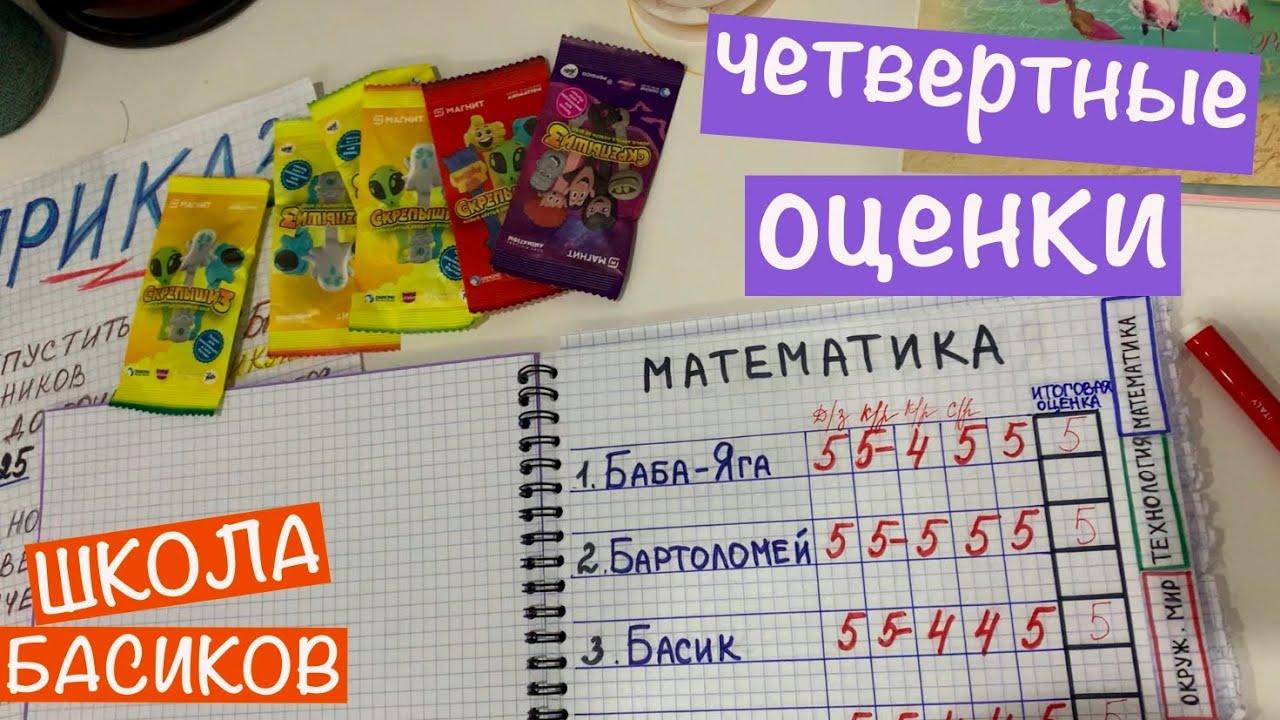 Итоговые оценки за 1 четверть. Директор пообещала Премию Фаине Валерьевне / Школа Басиков