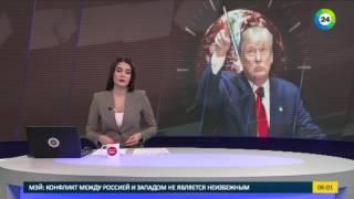 Заявления Трампа на полминуты приблизили конец света   МИР24
