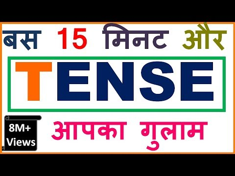 Tenses | Basic English Grammar in Hindi (all 12 parts of tenses)explanation in hindi by Sanjeev sir