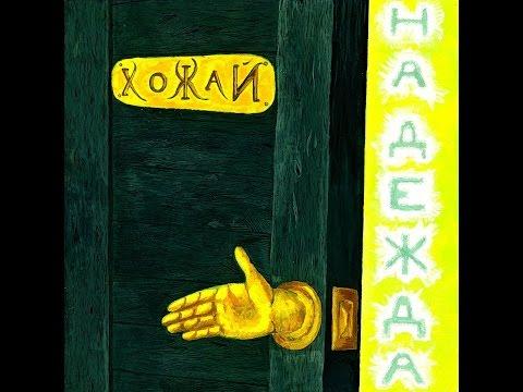 Аккорды к песне «Улыбка » (из мультфильма «Крошка-енот