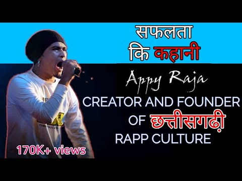 APPY RAJA'S  BIOGRAPHY |CHHATTISGARHI RAPPER| - UNIQUE VINES |PAKHANJORE BOYS |FAN MADE VIDEO |