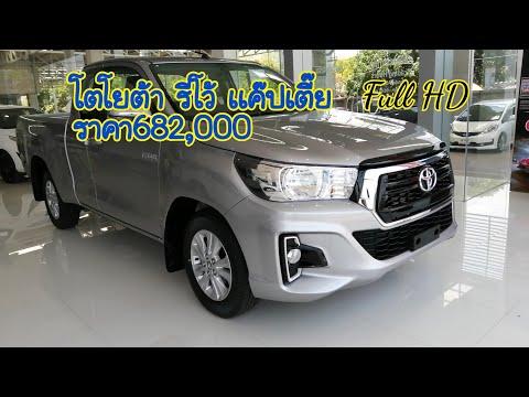 Toyota Revo Smart Cab 4X2 2.4E  ราคา 682,000
