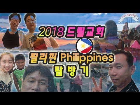 2018 드림교회 필리핀 탐방기 / 2018 Dream Church Philippines Tour / 2018ドリーム教会、フィリピン探訪記 / 2018菲律宾访谈录
