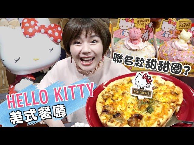 不一樣的 Hello Kitty 美式餐廳+Kitty甜甜圈 | 沛莉 Peri
