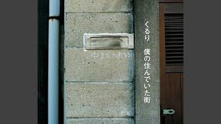 Gambar cover Manatsu no ame (Rain in midsummer)