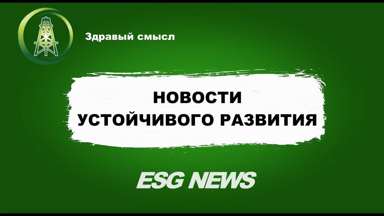 ESG-новости #1: Что делают российские компании в сфере устойчивого развития