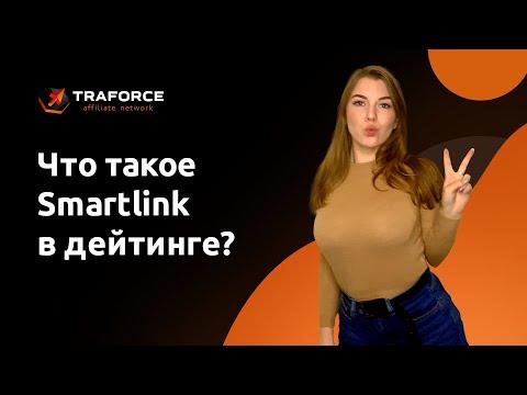 Что такое Smartlink при работе с Dating трафиком?