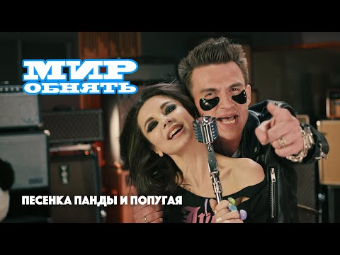 Смотреть клип Анна Плетнёва И Влад Топалов - Песенка Панды И Попугая