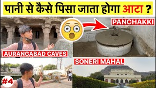 One Day Trip To Panchakki | Soneri Mahal | Aurangabad Caves | AURANGABAD TRAVELING SERIES