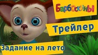 Барбоскины - 168 серия. Задание на лето (Трейлер)
