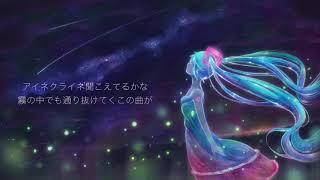 【初音ミク】アイネクライネ【2018mix ver.】 thumbnail
