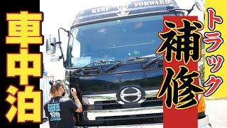 【大型トラック運転手】車中飯!真夏の鍋パーティー!