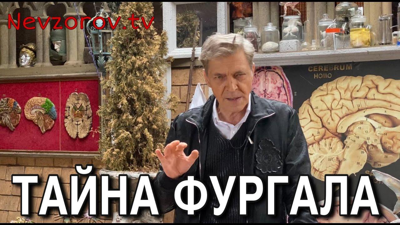 Тайна Фургала. Невзоров. Вместо программы «Панопткум»