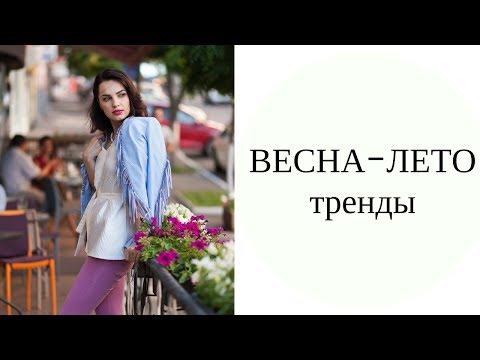 Тренды ВЕСНА ЛЕТО 2017 . Обзор от стилиста Марии Пион. - Видео онлайн