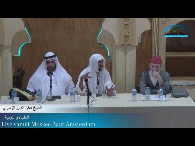 الشيح فخر الدين الزبير  العقيدة والتربية