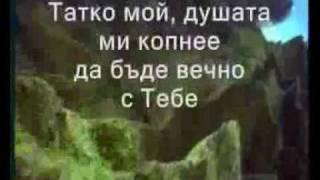 Татко Мой- Младен Костов