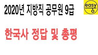 2020지방직 9급 한국사 정답 및 총평 난이도분석