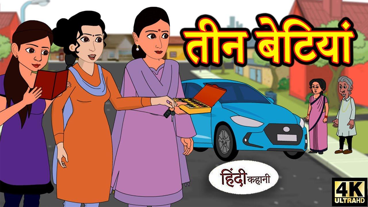तीन बेटियां - Hindi Story | Moral Stories | Kahaniya | Hindi Stories | Hindi Kahaniya | New Story