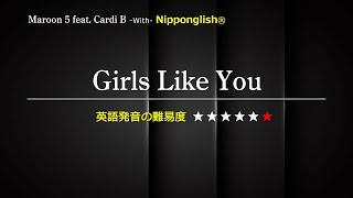 【カタカナで歌える洋楽番外編・神曲チャレンジ】 Girls Like You feat. Cardi B - Maroon 5 をNipponglishで歌えたら、あなたの英語はネイティブレベル!
