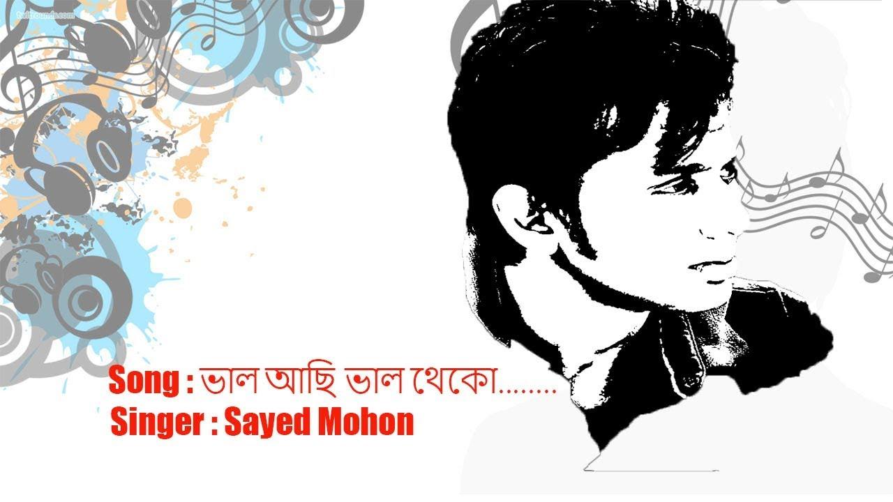 Valo achi valo theko || salman shah || andrew kishore || lyrics.